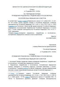 Приказ №835 (PDF)